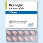 Кселода (Xeloda) табл. по 500 мг (пластинка) №10